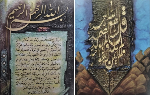 Dua diantara kaligrafi yang akan dipamerkan.